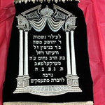 Misaskim Welcomes its 19th Sefer Torah